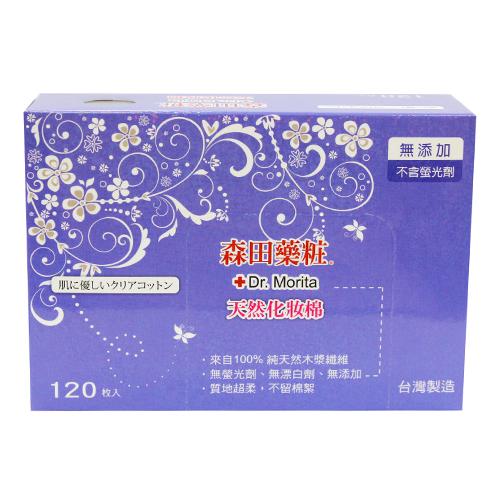 森田藥妝天然化妝棉120片