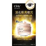 歐蕾OLAY多元修護眼霜15g