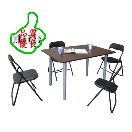 環球-[80X120公分]大桌面-餐桌/工作桌+(4椅)折疊椅子