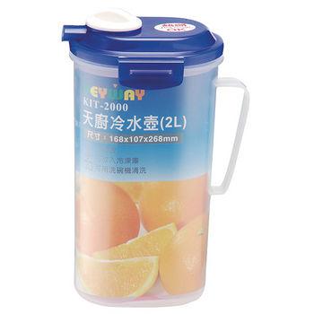 KEYWAY 天廚冷水壺(2L)