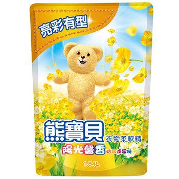 熊寶貝衣物柔軟精-陽光馨香補充包1.75L
