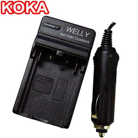 【WELLY】KOKA DDV-V2/DVC-800 相機快速充電器