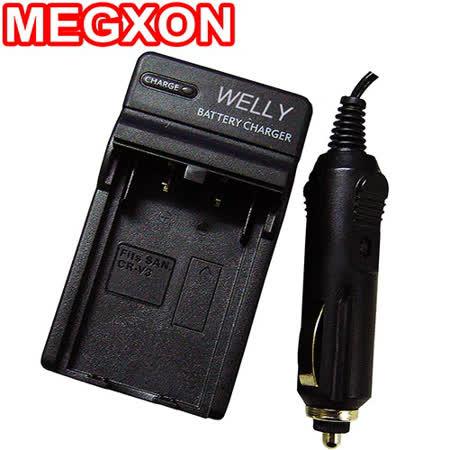 【WELLY】Megxon V6000/VZ7000 相機快速充電器