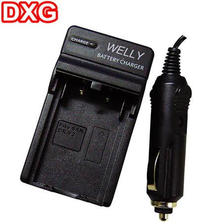 【WELLY】DXG DSC-529/DSC-629 相機快速充電器