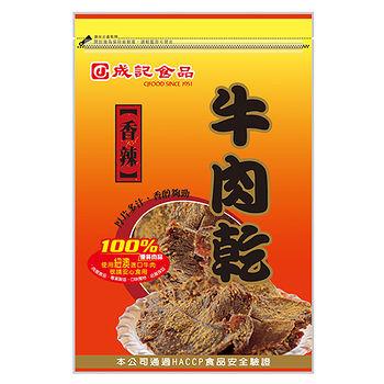 成記牛肉乾-香辣115g