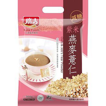 廣吉燕麥薏仁30g*10入/袋
