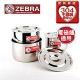 斑馬ZEBRA 不鏽鋼調理鍋三件組(18+20+22cm)