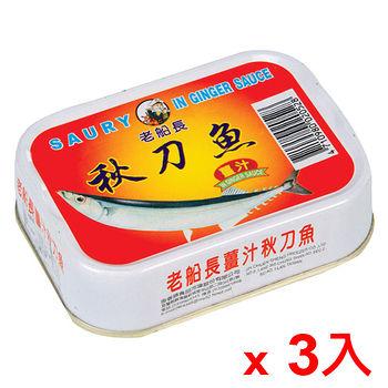 老船長薑汁秋刀魚3罐