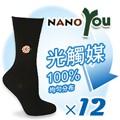 【nanoYou】はな紳士襪-黑色十二雙入