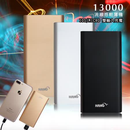 HANG 13000mAh流線感輕薄機 iPhone/micro USB 雙輸入行動電源