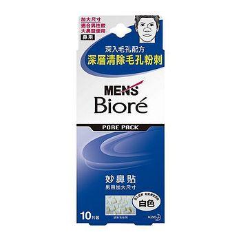 蜜妮Biore妙鼻貼-男士專用10入(盒)