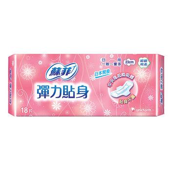 蘇菲彈力貼身-一般型日用(潔翼)衛生棉23cm*18片*4包