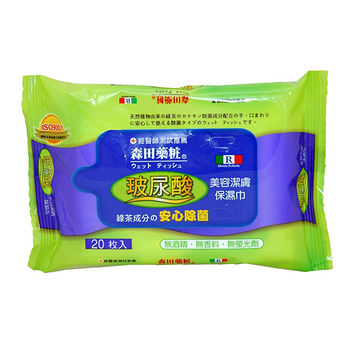 森田藥妝玻尿酸美容保濕潔膚巾20枚入