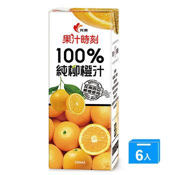 光泉100%柳橙汁200ml*6入