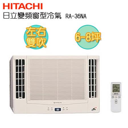 日立變頻雙吹式窗型冷暖氣(RA-36NA)