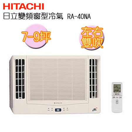 日立 7-9坪 變頻窗型雙吹式冷氣RA-40NA