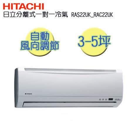 日立R410 定頻冷專一對一分離式冷氣( RAS-22UK/RAC-22UK)