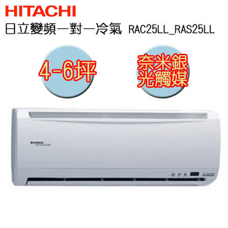日立超值型變頻分離式冷氣(RAS-25LL/RAC-25LL)