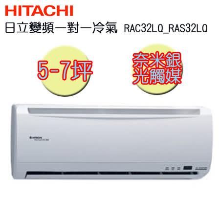 日立超值型變頻分離式冷氣(RAS-32LQ/RAC-32LQ)