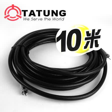 【TATUNG】CATV電纜線(美式規格RG6U)10米(2入組)TBAV-T802