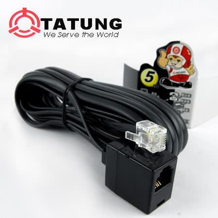 【TATUNG】電話延長線(5m)3入組 TBAV-C148