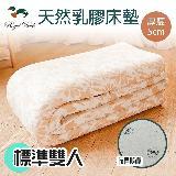 ROYAL DUCK.純天然乳膠床墊.厚度5cm.標準雙人.馬來西亞進口