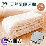 ROYAL DUCK.100%純天然乳膠床墊.厚度5cm.加大雙人.馬來西亞進口