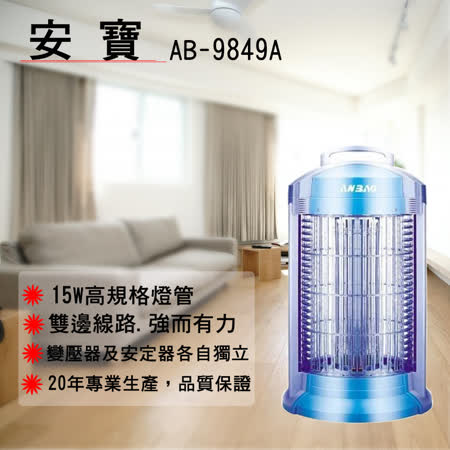 安寶 手提式15W 捕蚊燈AB-9849A
