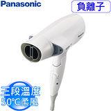 『PANASONIC』☆國際牌 負離子冷熱吹風機 EH-NE60