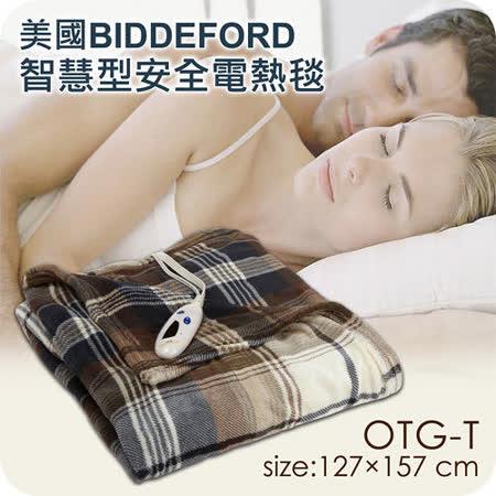 『BIDDEFORD』☆智慧型安全電熱毯 OTG / OTG-T