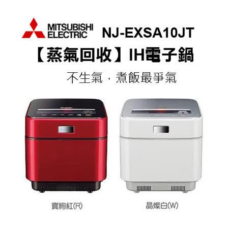 【好物推薦】gohappy快樂購『MITSUBISHI』☆三菱電機 蒸氣回收IH電子鍋 NJ-EXSA10JT價格愛 買 門市