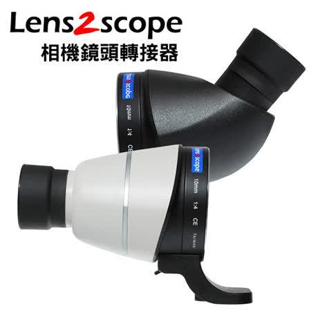 Lens2scope相機鏡頭轉接器