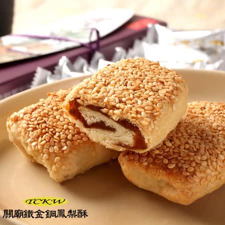 【鐵金鋼】燒餅關廟鳳梨酥x2盒(10入/盒)