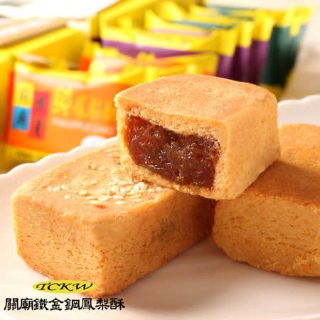 【鐵金鋼】原味關廟鳳梨酥x2盒(10入/盒)