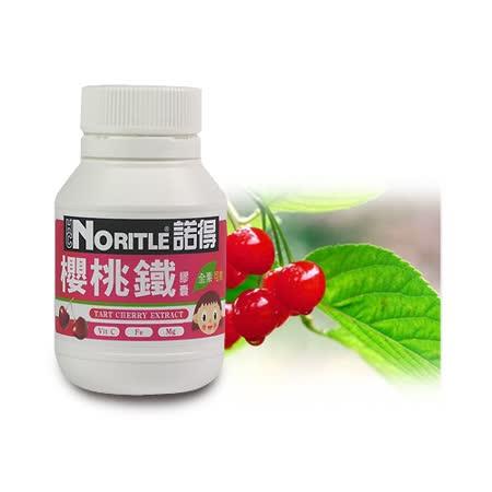 【諾得】櫻桃鐵膠囊(30粒/瓶)