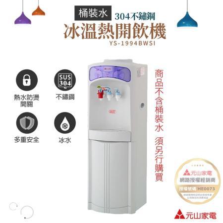 元山桶裝水立地型冰溫熱開飲機 YS-1994BWSI