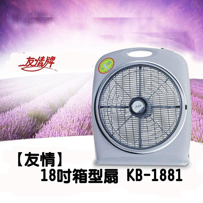友情牌18吋手提涼風箱型扇(KB-1881)