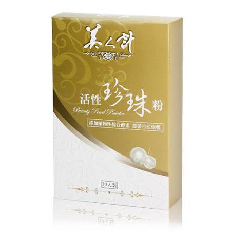 【華陀扶元堂】美人計 活性珍珠粉(30入/盒)