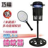 (超值1+1)巧福 (家庭式大型)TiO2光觸媒吸入式捕蚊器/補蚊器/達人/捕蚊燈/滅蚊器