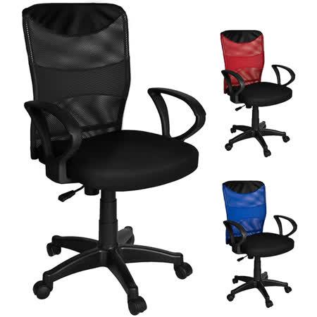 經濟超值款-網背辦公椅/電腦椅(三色)