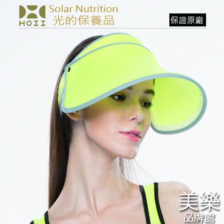 原廠保證【HOII】防曬【伸縮艷陽帽】UPF50(黃光)【后益先進光學】范冰冰同款