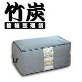 日式竹炭棉被收納袋-加高型