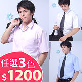 JIA HUEI 短袖男仕吸濕排汗防皺襯衫 三件促銷 [台灣製造]