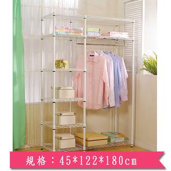 上宜 重型多功能衣櫥組附布套(45*122*180cm)
