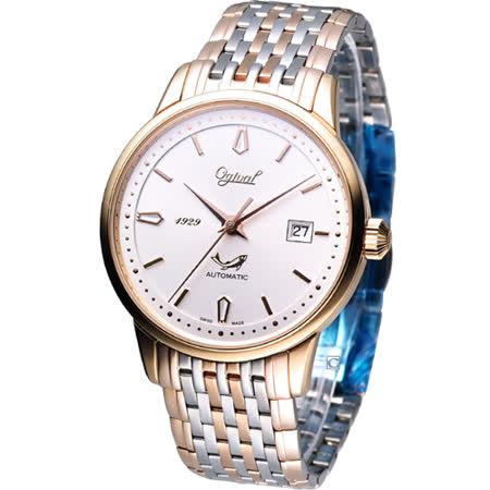 Ogival 愛其華 簡約時尚機械錶1929-24AGSR雙色款