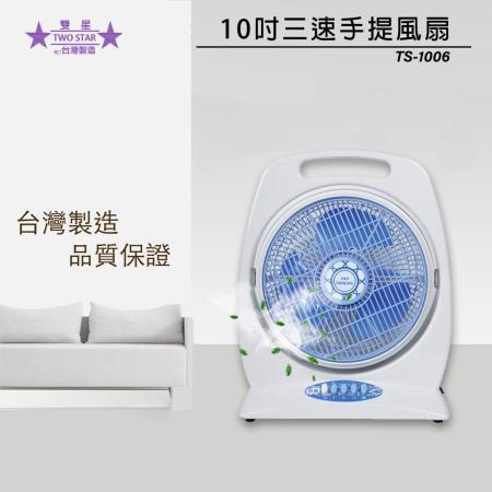 雙星 10吋手提涼風扇TS-1006