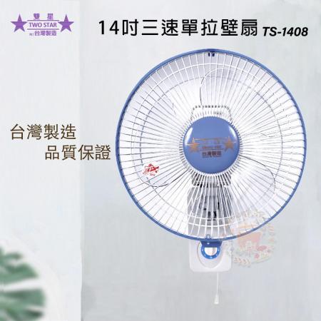 雙星牌 14吋掛壁扇TS-1408 (台灣製造)
