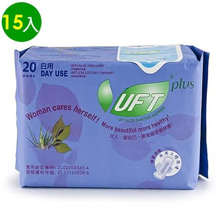 UFT 蘆薈草本衛生棉--清新日用超值15入組 (20片x15包)