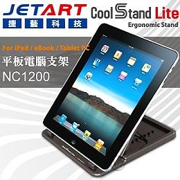 Jetart 捷藝 CoolStand Lite NC1200 免持多視角 360度旋轉 平板電腦支架