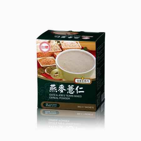 台糖燕麥薏仁盒裝(30g/包;7包/盒)~奶素 即沖即食